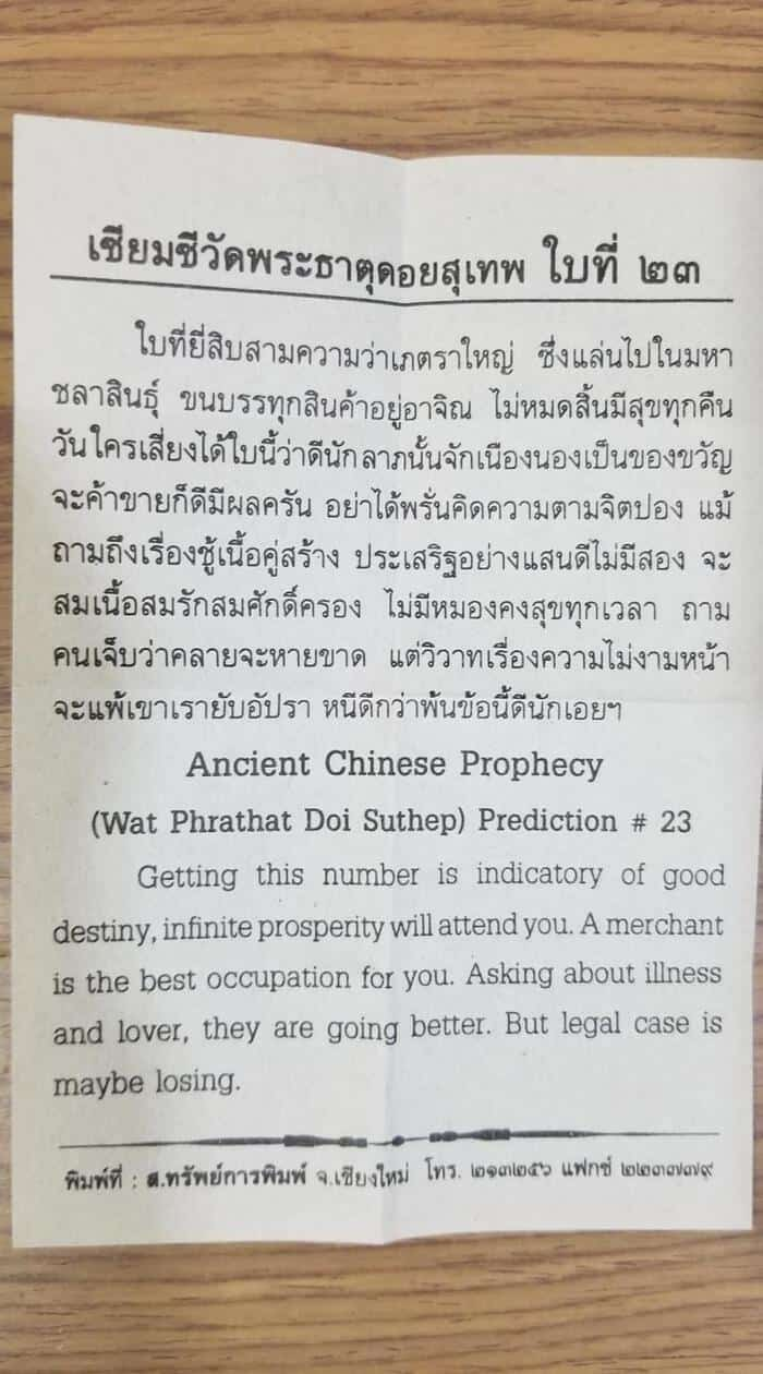 lucky-message-from-doi-suthep-temple