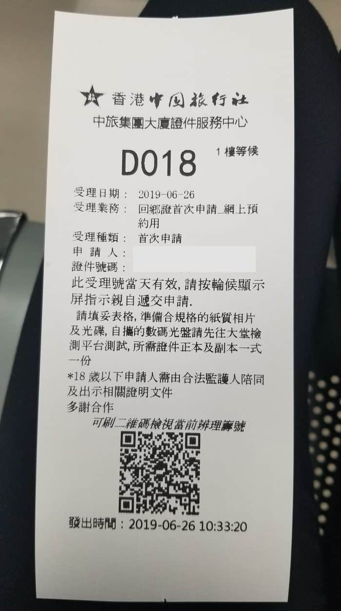 Home Return Permit - Queue Number